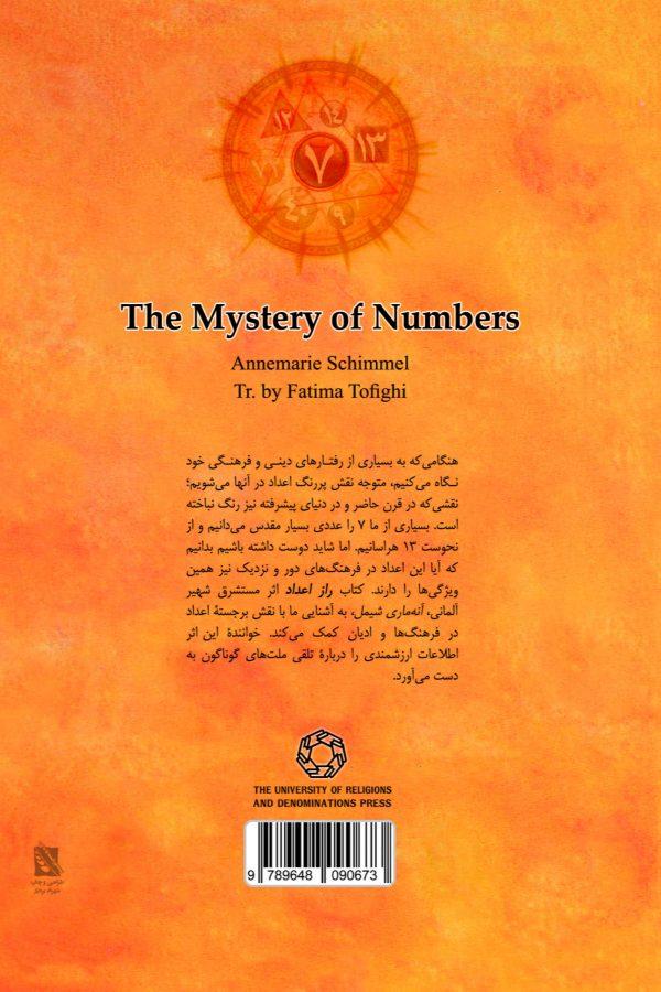 راز اعداد