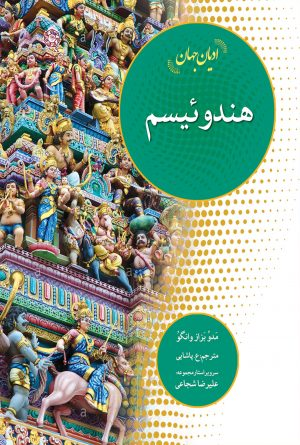 ادیان جهان؛ هندوئیسم