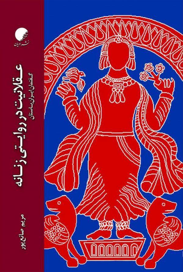 عقلانیت در روایتی زنانه؛ گفتمان ایران باستان