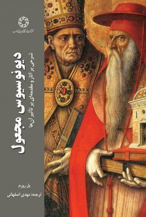 دیونوسیوس مجعول، شرحی بر آثار و مقدمه ای بر تاثیر آنها