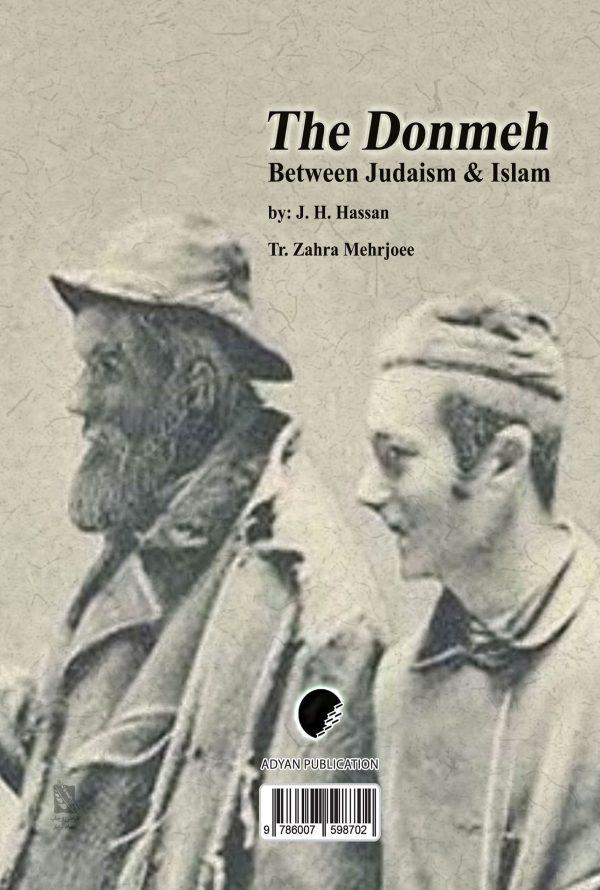 دونمه، فرقه ای در میان یهودیت و اسلام