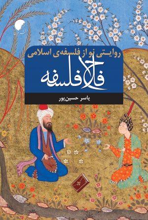 فلاح فلسفه، روایتی نو از فلسفه اسلامی
