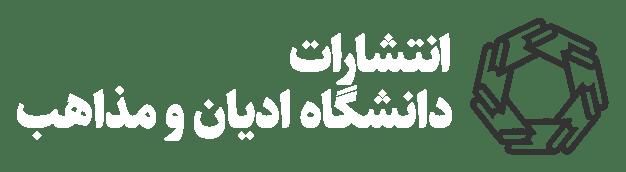 انتشارات دانشگاه ادیان و مذاهب
