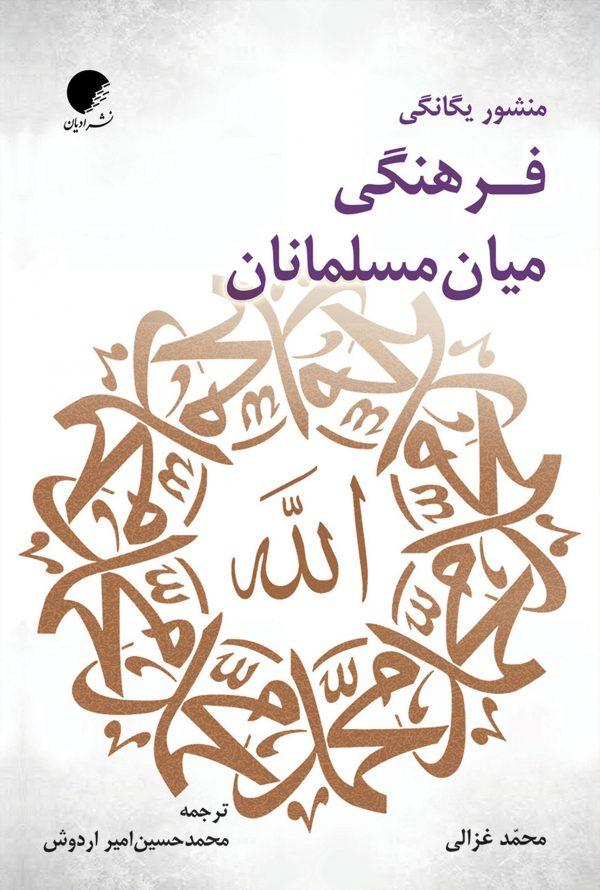 منشور یگانگی فرهنگی میان مسلمانان