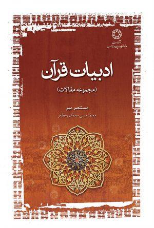 ادبیات قرآن