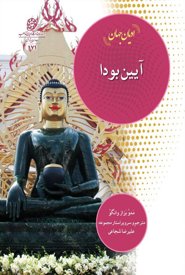 ادیان جهان آیین بودا