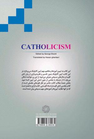 آیین کاتولیک