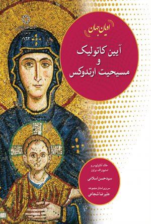 ادیان جهان آیین کاتولیک و مسیحیت ارتدوکس