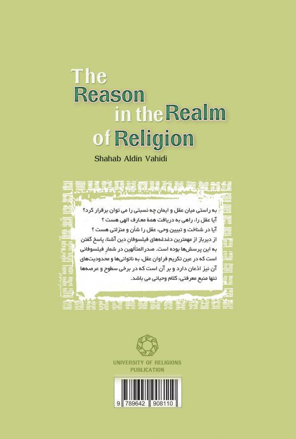 عقل در ساحت دین