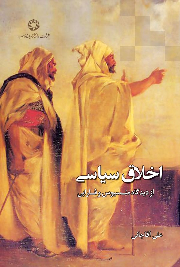 اخلاق سیاسی از منسیوس تا فارابی