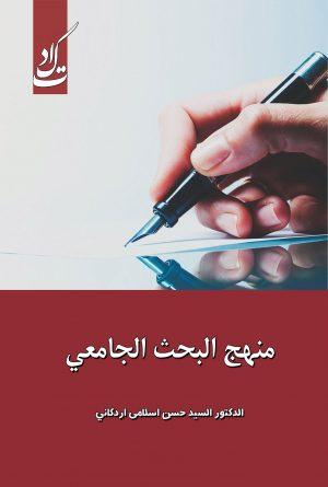 درسنامه منهج الیحث الجامعی