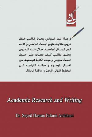 درسنامه منهج البحث الجامعی