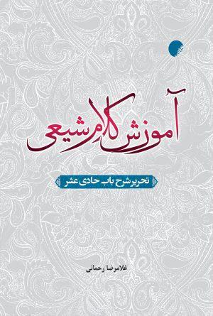 آموزش کلام شیعی، تحریر شرح باب حادی عشر