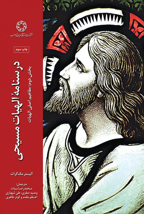 درسنامه الاهیات مسیحی