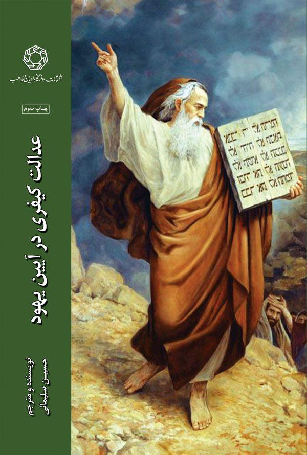 عدالت کیفری در آیین یهود