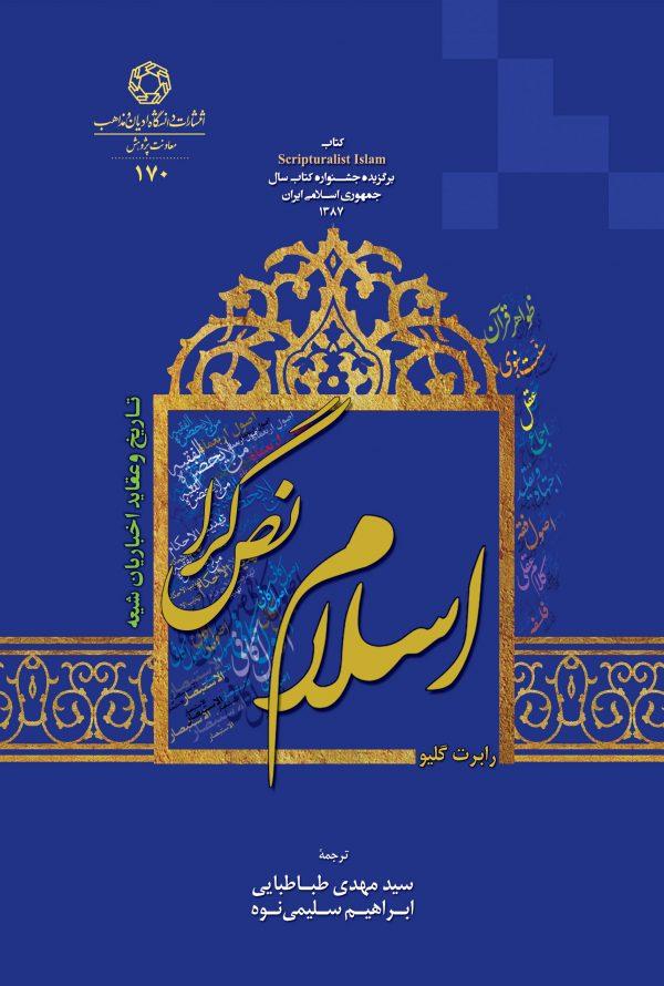 اسلام نص گرا تاريخ و عقايد اخباريان شيعه