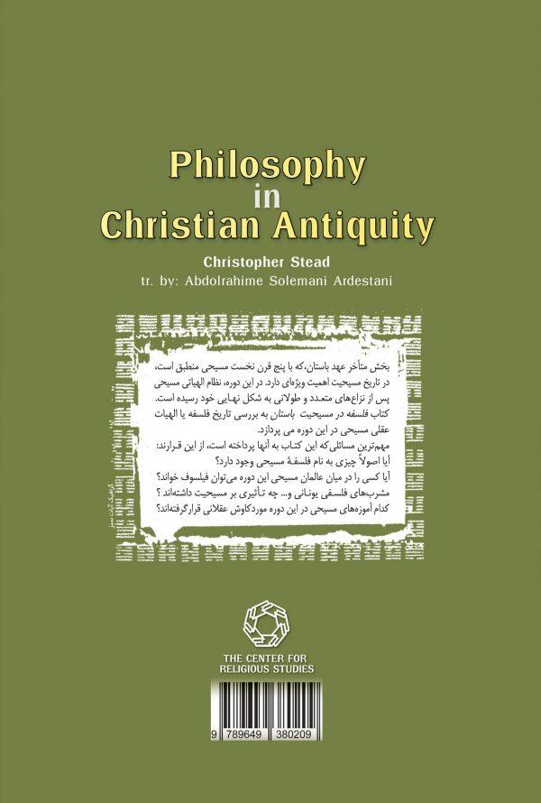 فلسفه در مسیحیت باستان