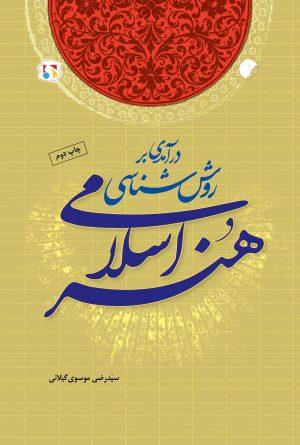 درآمدی بر روش شناسی هنر اسلامی