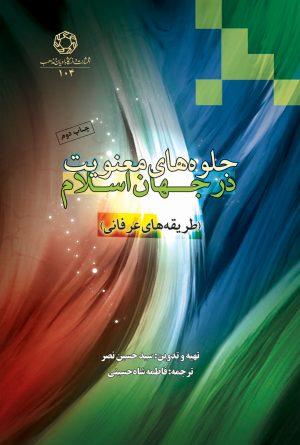 جلوه های معنویت در جهان اسلام
