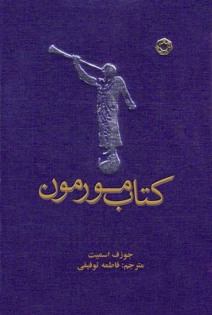 کتاب مورمون