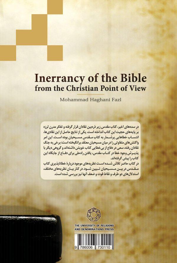 خطاناپذیری کتاب مقدس