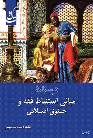 درسنامه مبانی استنباط فقه و حقوق اسلامی