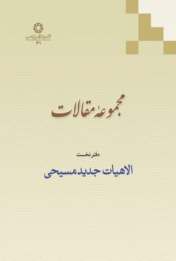 مجموعه مقالات دفتر نخست الهیات