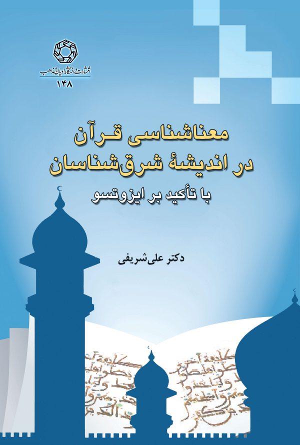 معناشناسی قرآن