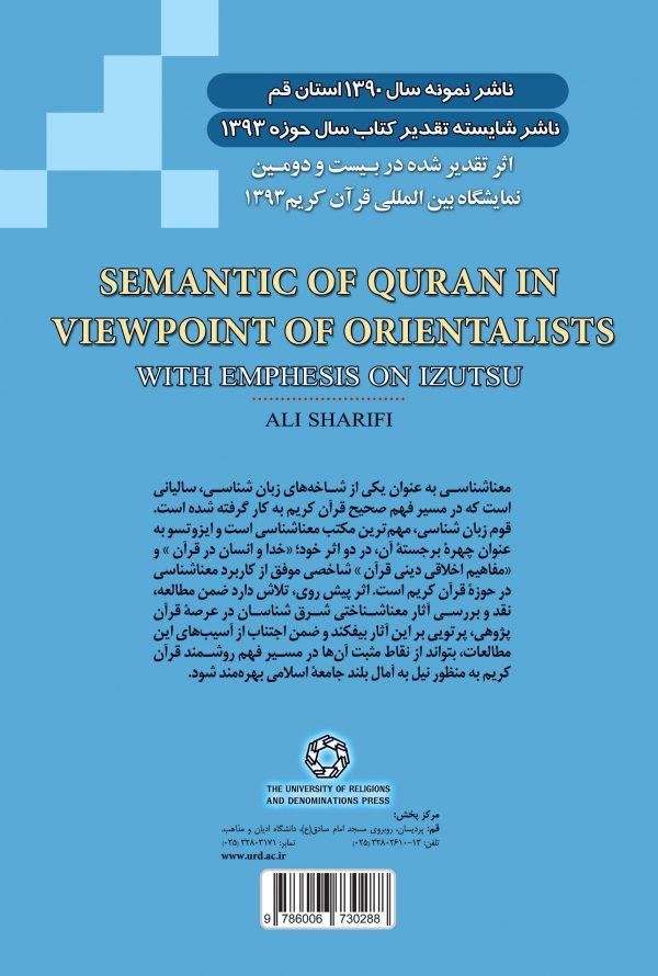 معنا شناسی قرآن