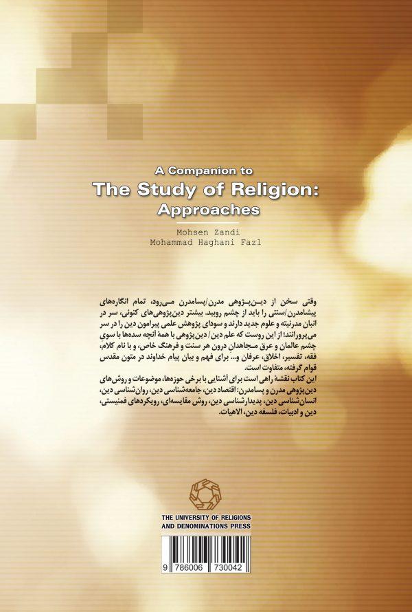 راهنمای دین پژوهی