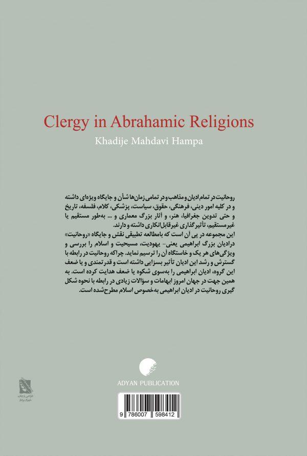 روحانیت در ادیان ابراهیمی