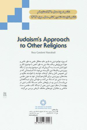 رویکرد یهودیت به ادیان دیگر