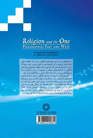 واحد در ادیان