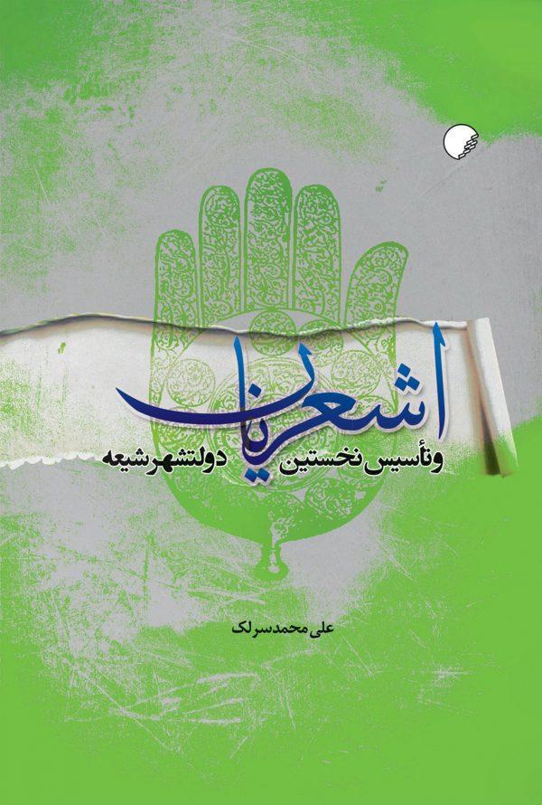 اشعریان و تاسیس نخستین دولتشهر شیعه