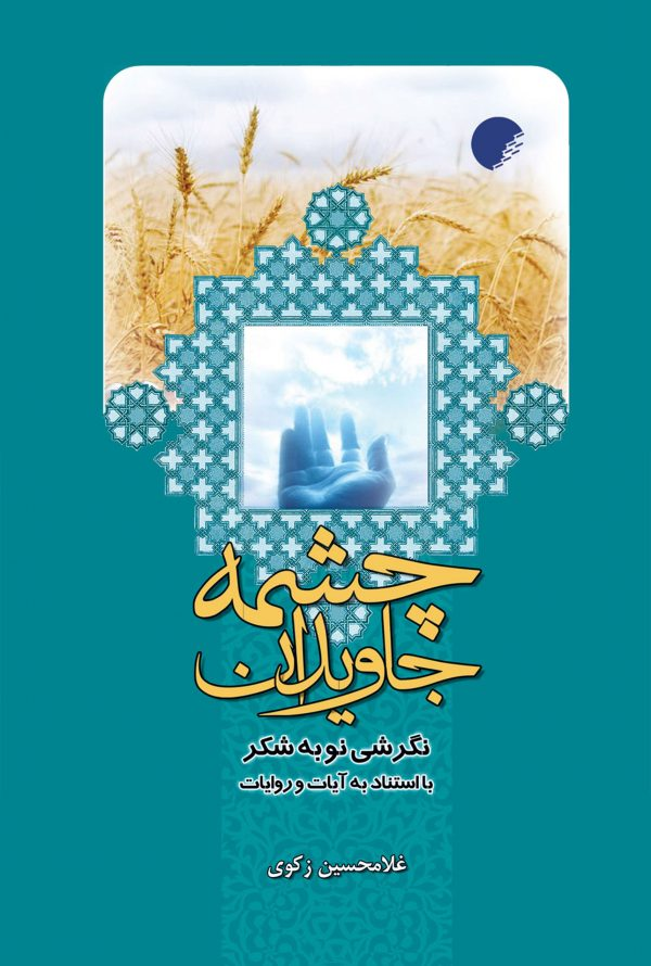 چشمه جاویدان نگرشی نو به شکر با استناد به آیات و روایات