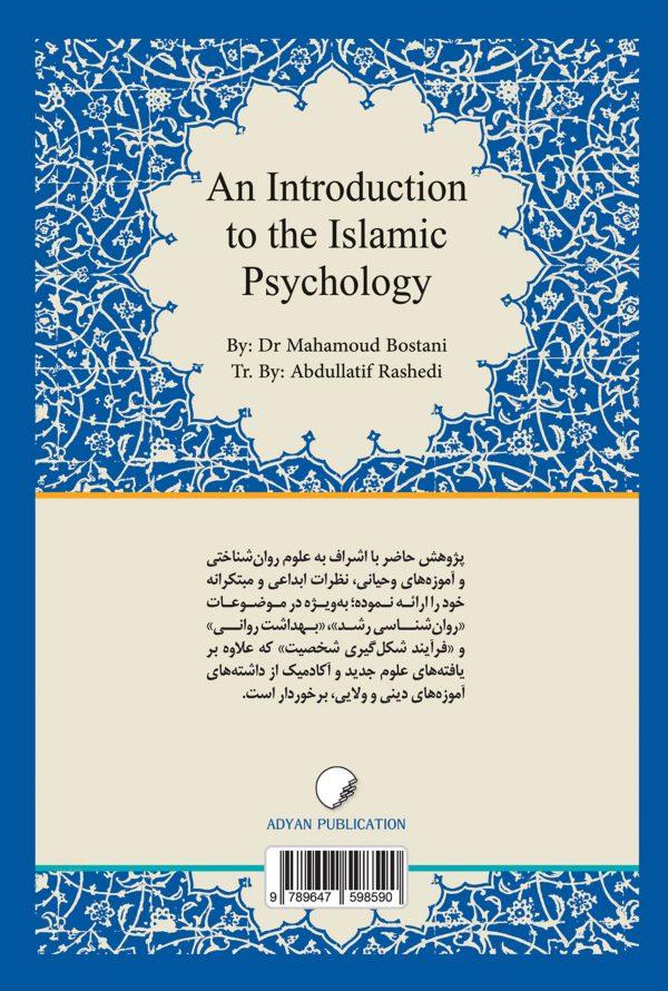 درآمدی بر روان شناسی اسلامی