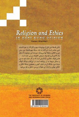 دین و اخلاق در نگاه هانس کونگ
