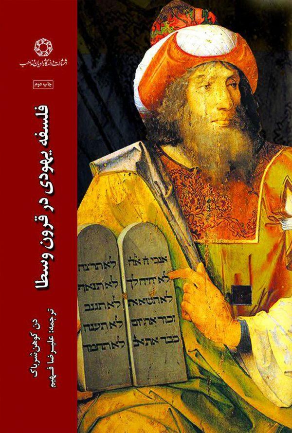 فلسفه یهودی در قرون وسطی