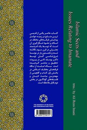 فرقه های اسلامی و مساله امامت