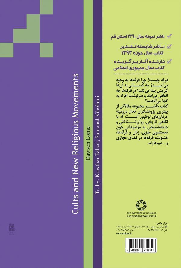 فرقه ها و جنبش های نوین دینی