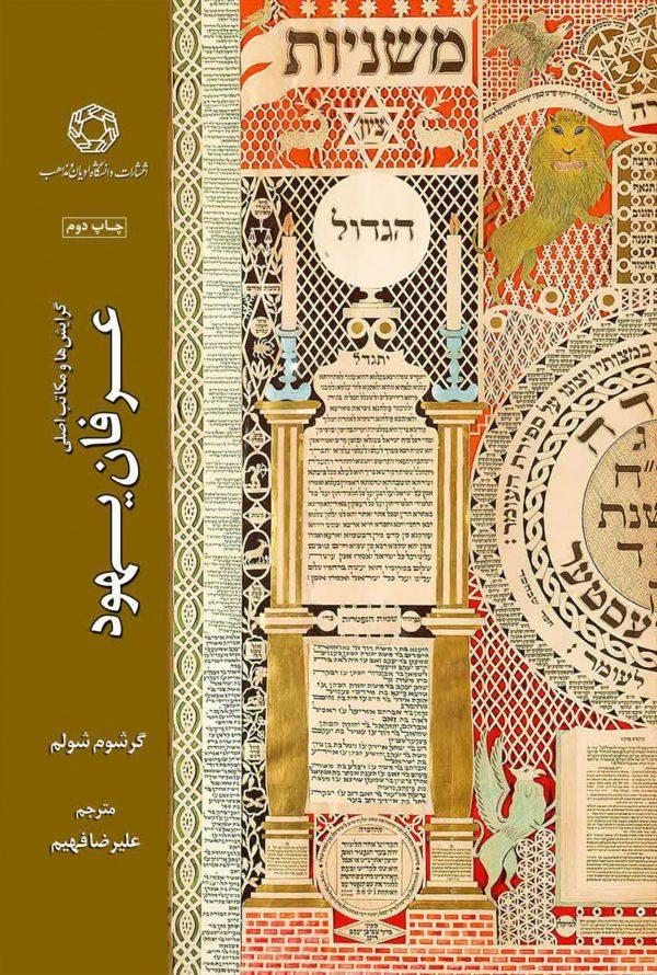 گرایش ها و مکاتب اصلی در عرفان یهود