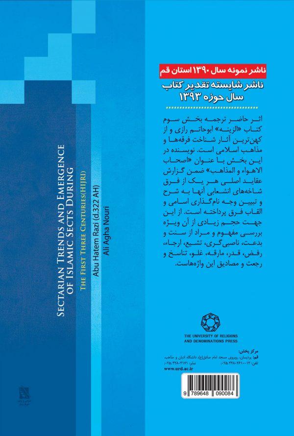 گرايش ها و مذاهب اسلامی در سه قرن نخست هجری