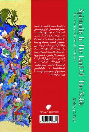 گذار معنویت از ایران زمین
