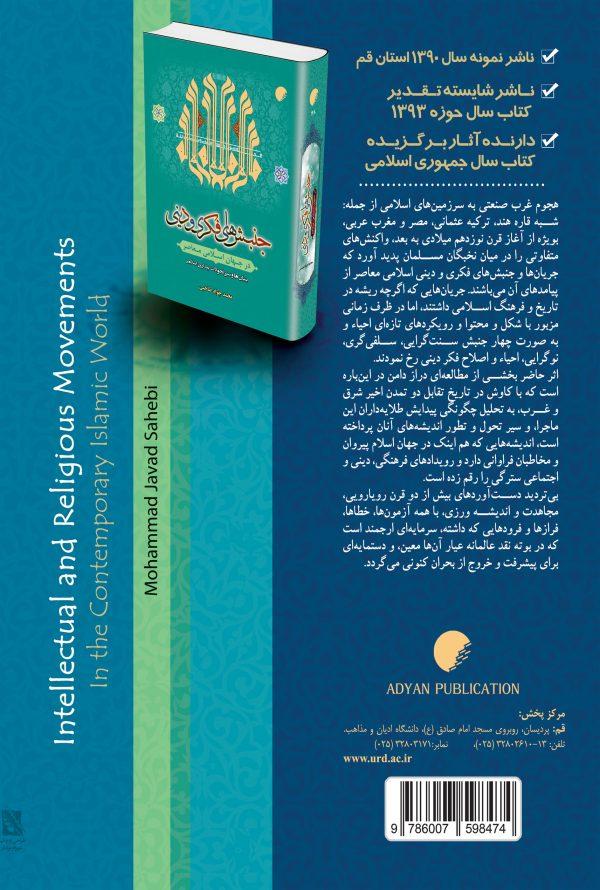 جنبش های فکری و دینی در جهان اسلامی معاصر