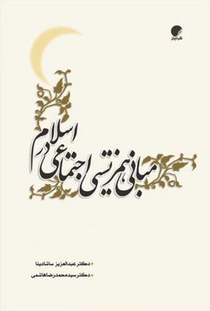 مبانی همزیستی اجتماعی در اسلام