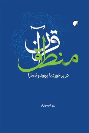 منطق قرآن در برخورد با يهود و نصارا