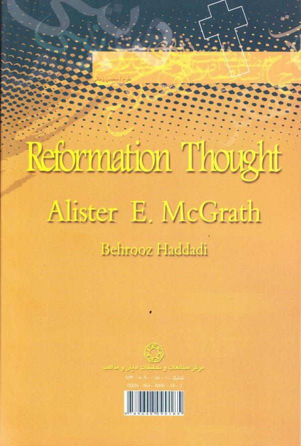 مقدمه ای بر تفکر نهضت اصلاح دینی