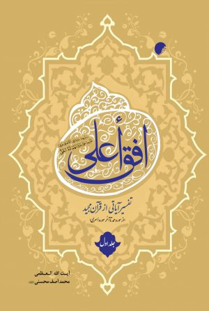 افق اعلی تفسير آياتی از قرآن مجيد