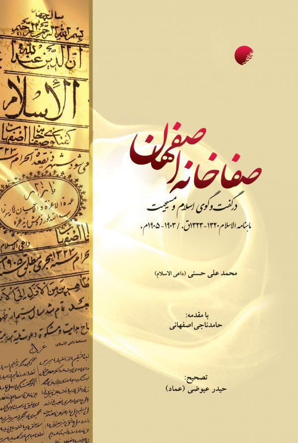 صفاخانه اصفهان