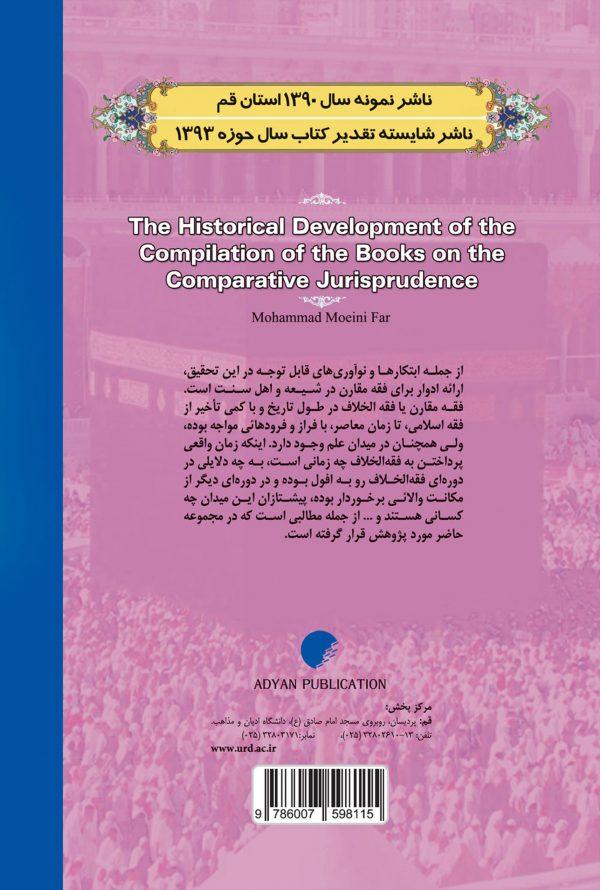 سیر تاریخی تدوین کتب فقه مقارن